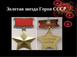 Золотая звезда Героя СССР