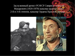 Заслуженный артист РСФСР Смирнов Алексей Макарович (1920-1979) кавалер ордена