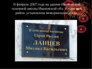 В феврале 2007 года на здании Ивашевской основной школы Ивановской обл. Ильин