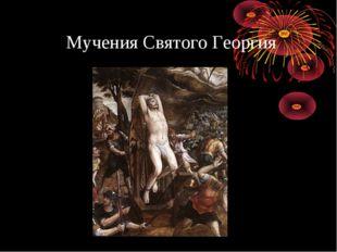 Мучения Святого Георгия
