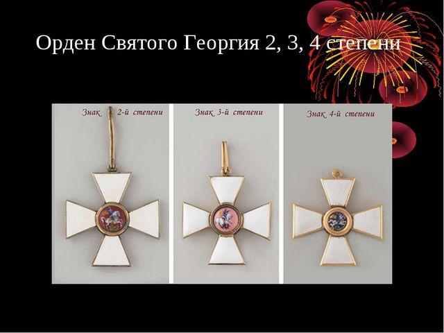 Орден Святого Георгия 2, 3, 4 степени