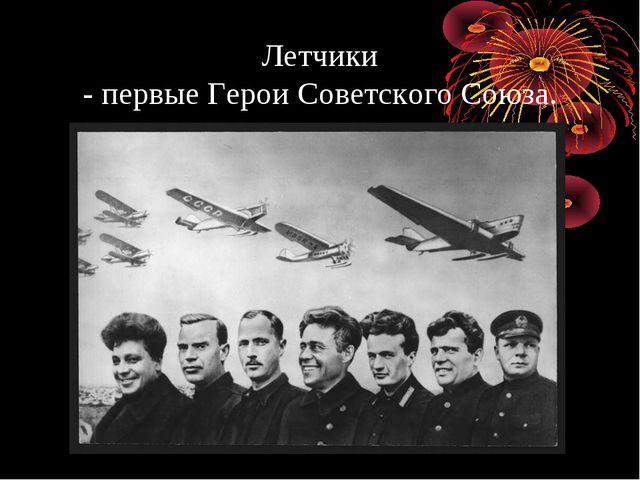 Летчики -первыеГероиСоветскогоСоюза.