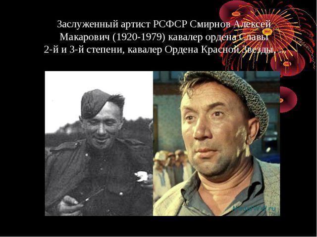 Заслуженный артист РСФСР Смирнов Алексей Макарович (1920-1979) кавалер ордена...