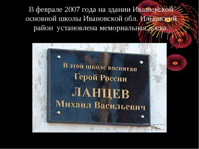 В феврале 2007 года на здании Ивашевской основной школы Ивановской обл. Ильин...