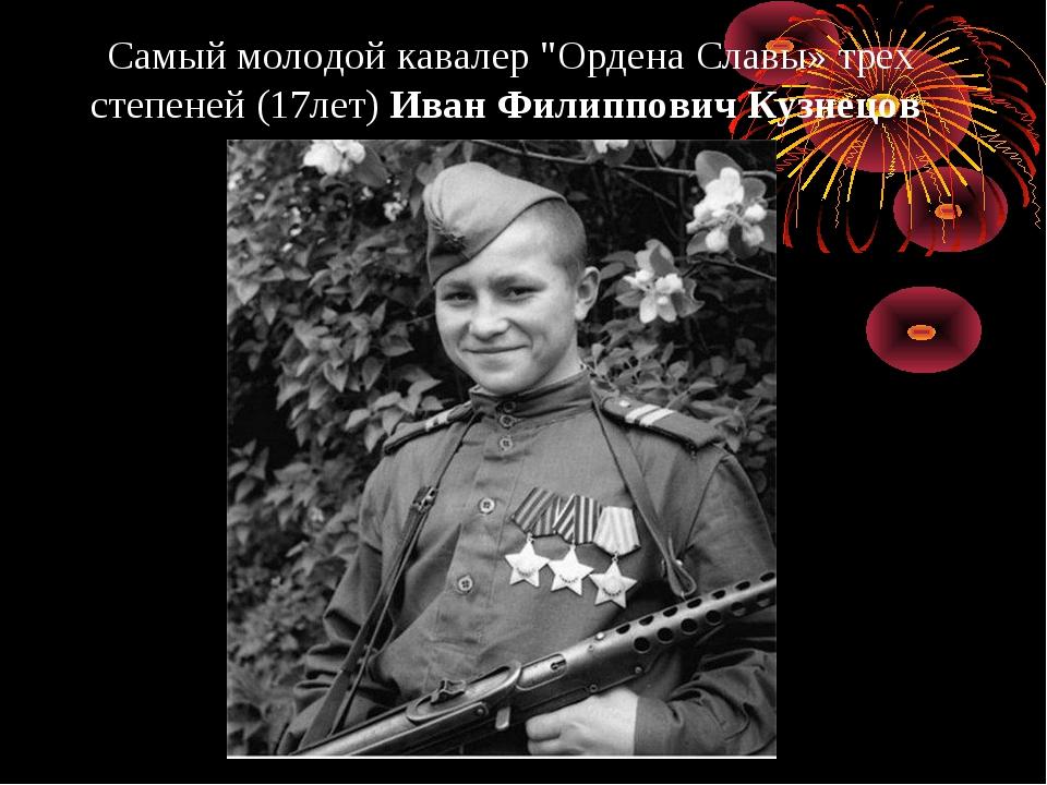 """Самый молодой кавалер """"Ордена Славы» трех степеней (17лет) Иван Филиппович Ку..."""