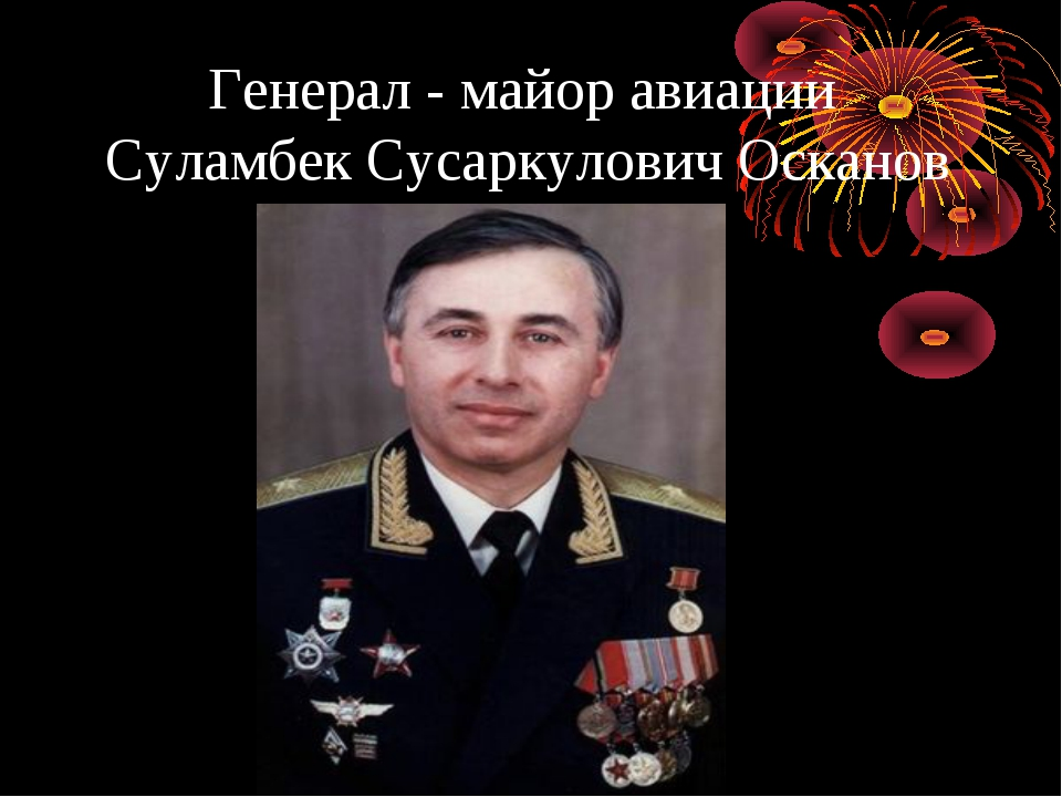 Генерал - майор авиации Суламбек Сусаркулович Осканов