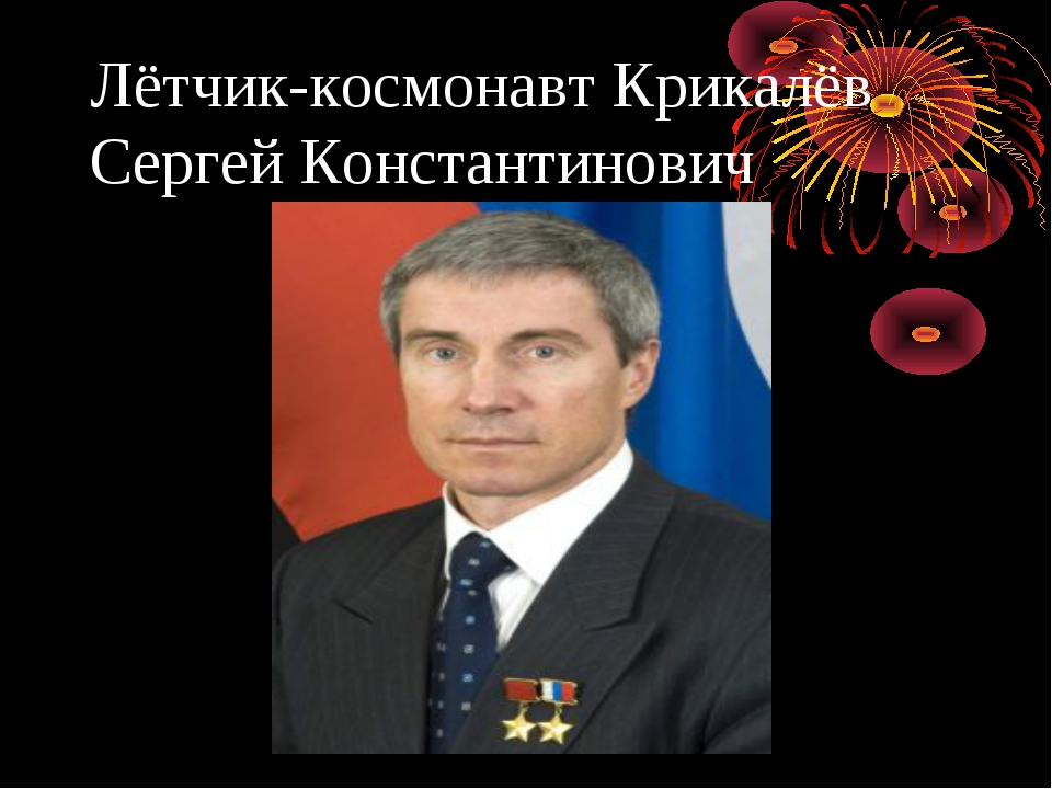 Лётчик-космонавтКрикалёв Сергей Константинович