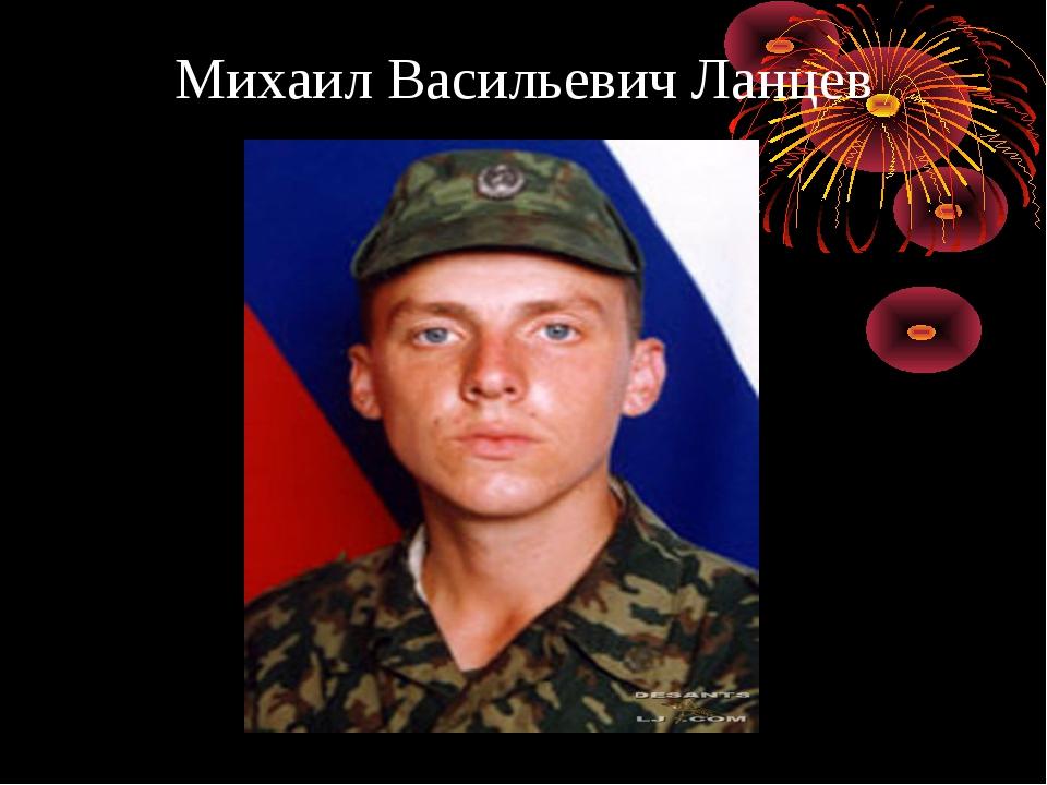 Михаил Васильевич Ланцев