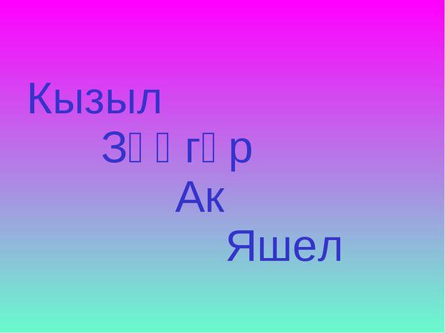 Кызыл Зәңгәр Ак Яшел
