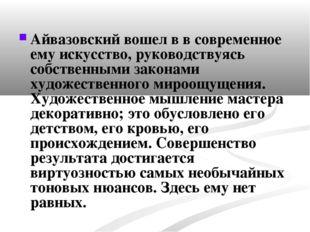 Айвазовский вошел в в современное ему искусство, руководствуясь собственными