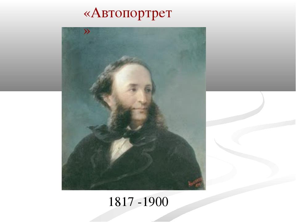«Автопортрет» 1817 -1900