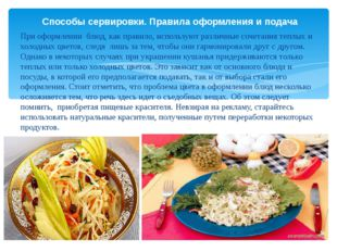 Приоформлении блюд, как правило, используют различные сочетания теплых и хо