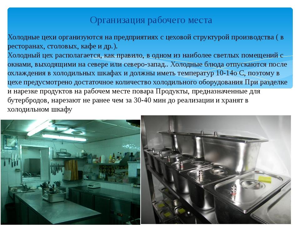 Организация рабочего места Холодные цехи организуются на предприятиях с цехов...