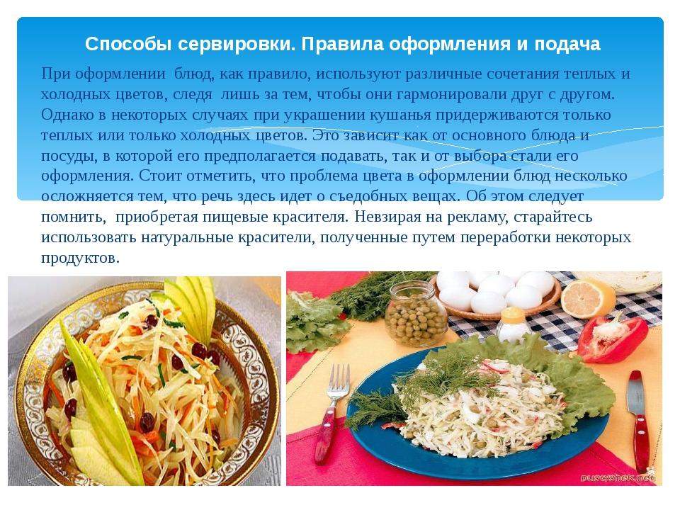 Приоформлении блюд, как правило, используют различные сочетания теплых и хо...