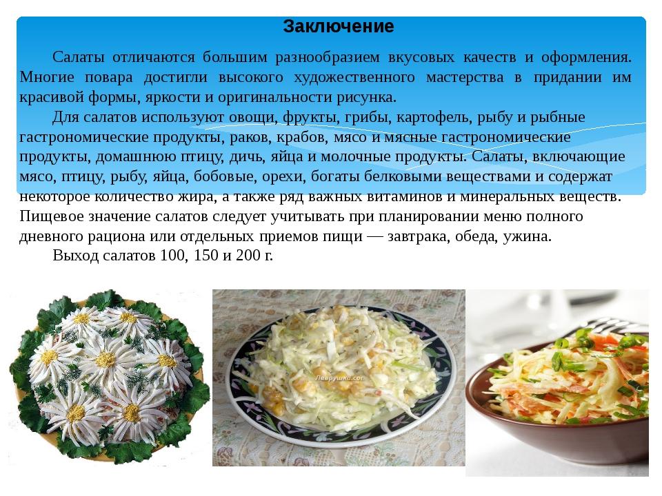 Заключение Салаты отличаются большим разнообразием вкусовых качеств и оформл...