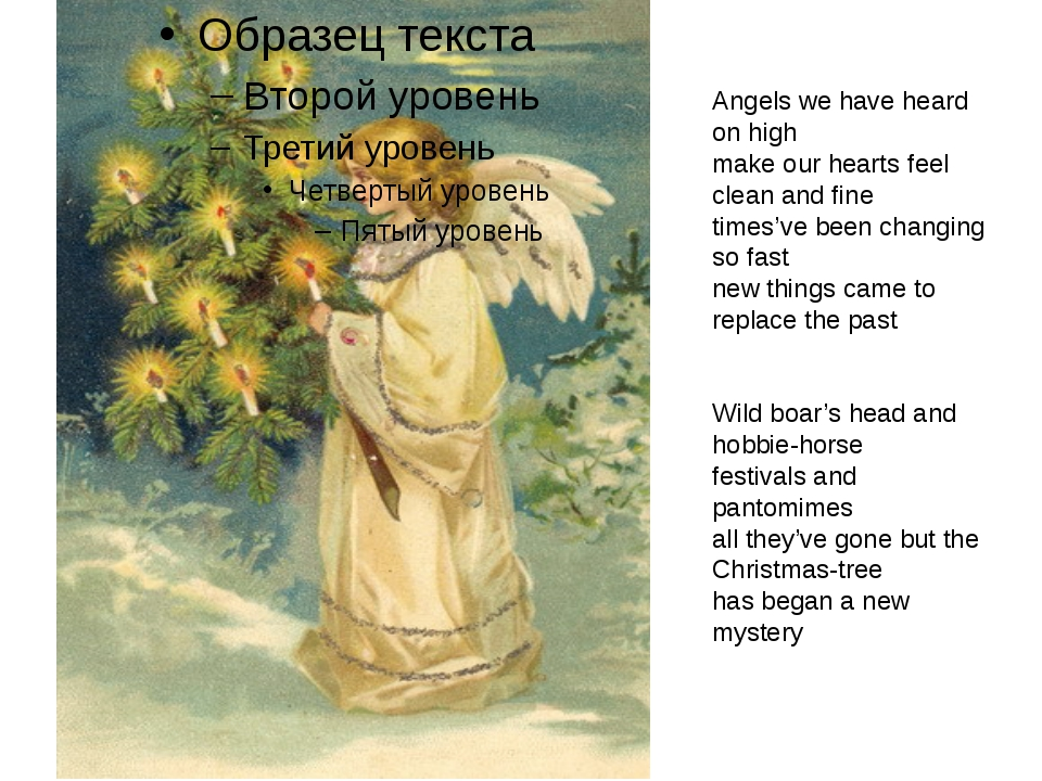 Angels we have heard on high make our hearts feel clean and fine times've bee...