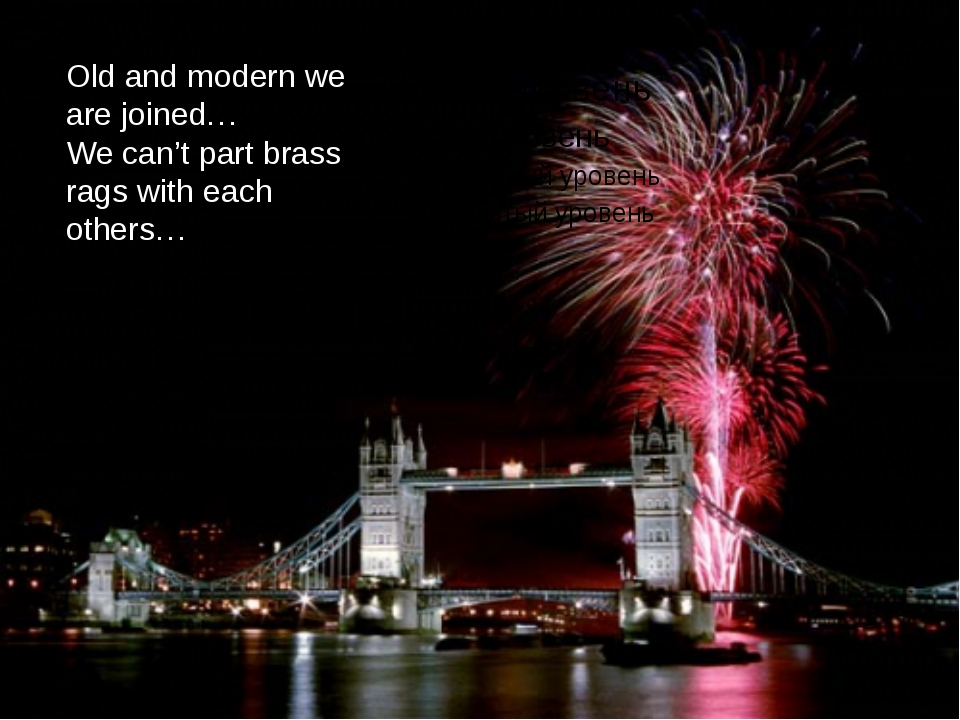 Old and modern we are joined… We can't part brass rags with each others…