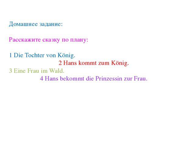 Домашнее задание: Расскажите сказку по плану: 1 Die Tochter von König. 2 Hans...