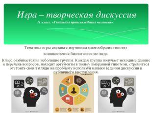 11 класс. «Гипотезы происхождения человека». Тематика игры связана с изучение
