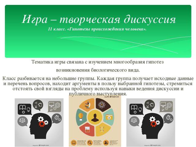 11 класс. «Гипотезы происхождения человека». Тематика игры связана с изучение...