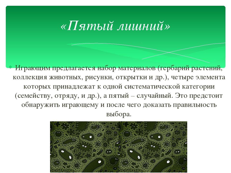 Играющим предлагается набор материалов (гербарий растений, коллекция животных...