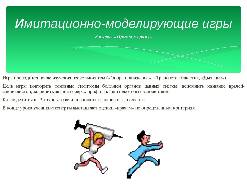 8 класс. «Прием к врачу» Игра проводится после изучения нескольких тем («Опор...