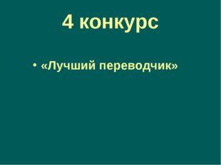 4конкурс «Лучший переводчик»