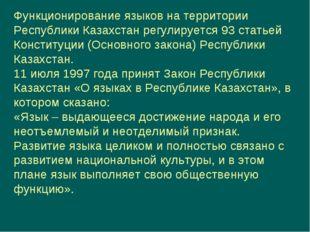 Функционирование языков на территории Республики Казахстан регулируется 93 ст