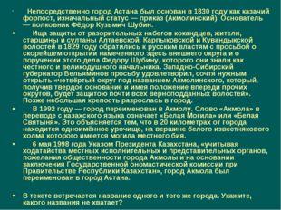 Непосредственно город Астана был основан в 1830 году как казачий форпост