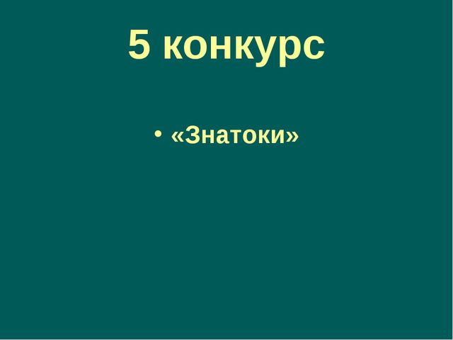 5конкурс «Знатоки»
