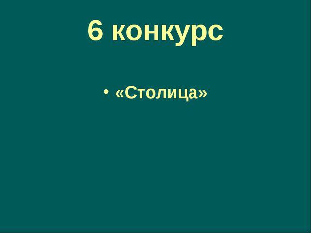 6конкурс «Столица»