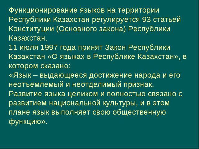 Функционирование языков на территории Республики Казахстан регулируется 93 ст...