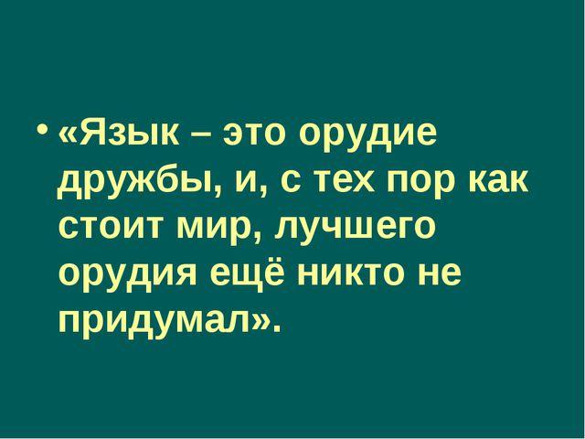«Язык – это орудие дружбы, и, с тех пор как стоит мир, лучшего орудия ещё ник...