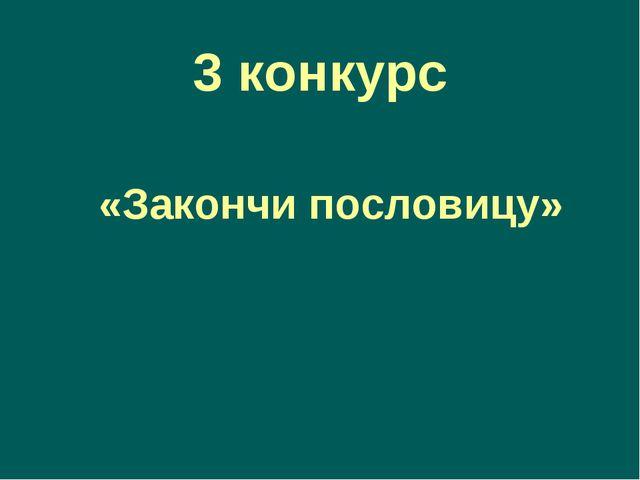 3конкурс «Закончи пословицу»