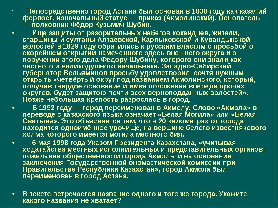 Непосредственно город Астана был основан в 1830 году как казачий форпост...