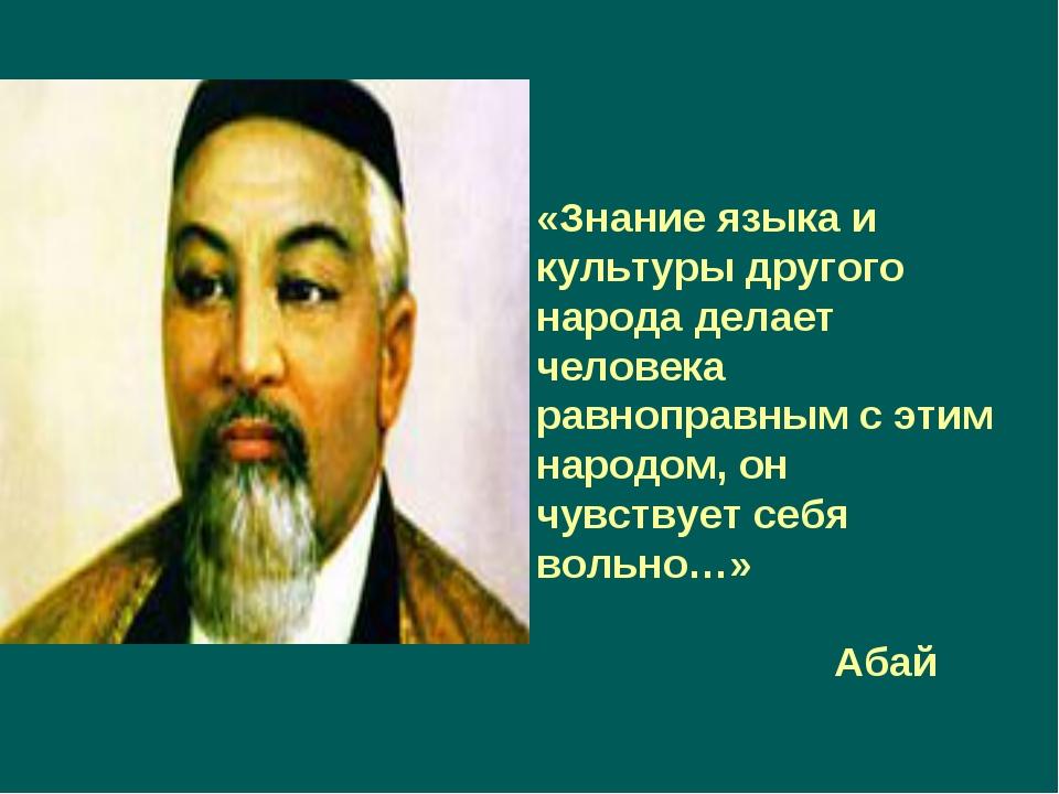 «Знание языка и культуры другого народа делает человека равноправным с этим н...
