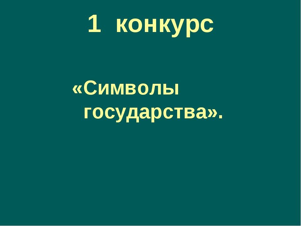 1 конкурс «Символы государства».