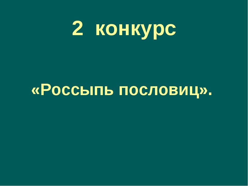 2 конкурс «Россыпь пословиц».