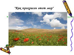 """""""Как прекрасен этот мир"""" C:\Users\Маша\Desktop\1277744349_19_12_2008_0607921"""