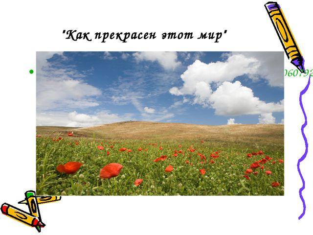 """""""Как прекрасен этот мир"""" C:\Users\Маша\Desktop\1277744349_19_12_2008_0607921..."""