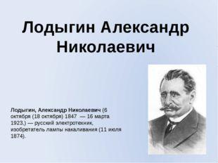Лодыгин Александр Николаевич Лодыгин, Александр Николаевич (6 октября (18 окт