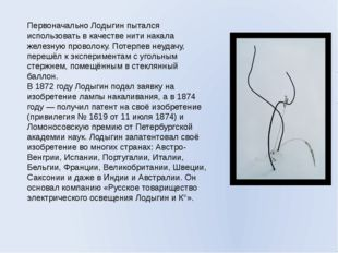 Первоначально Лодыгин пытался использовать в качестве нити накала железную пр