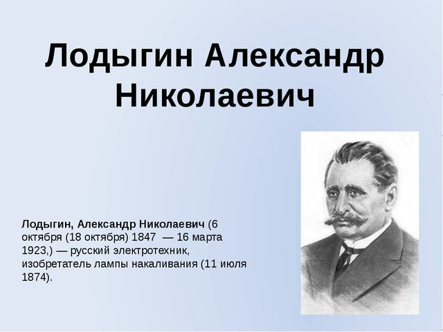 Лодыгин Александр Николаевич Лодыгин, Александр Николаевич (6 октября (18 окт...