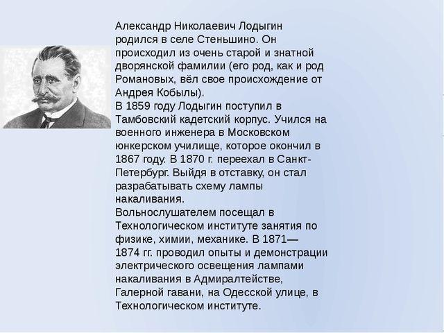 Александр Николаевич Лодыгин родился в селе Стеньшино. Он происходил из очень...