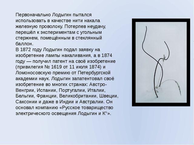 Первоначально Лодыгин пытался использовать в качестве нити накала железную пр...