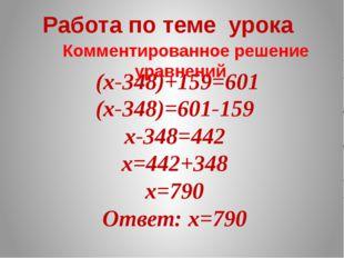 (х-348)+159=601 Работа по теме урока Комментированное решение уравнений (х-34