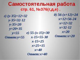 стр. 61, №376(г,д,е) . г) (у-35)+12=32 у-35=32-12 у-35=20 у=20+35 у=55 Ответ