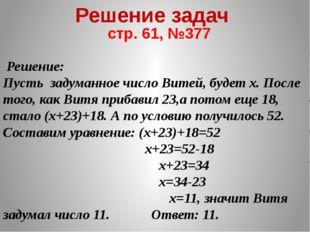 Решение задач стр. 61, №377 Решение: Пусть задуманное число Витей, будет х. П