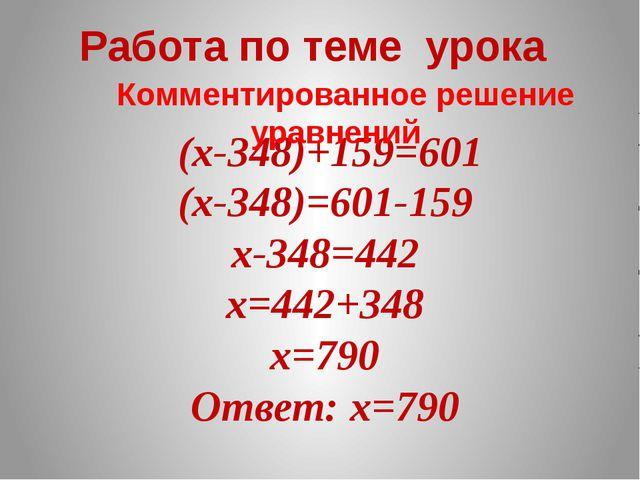 (х-348)+159=601 Работа по теме урока Комментированное решение уравнений (х-34...