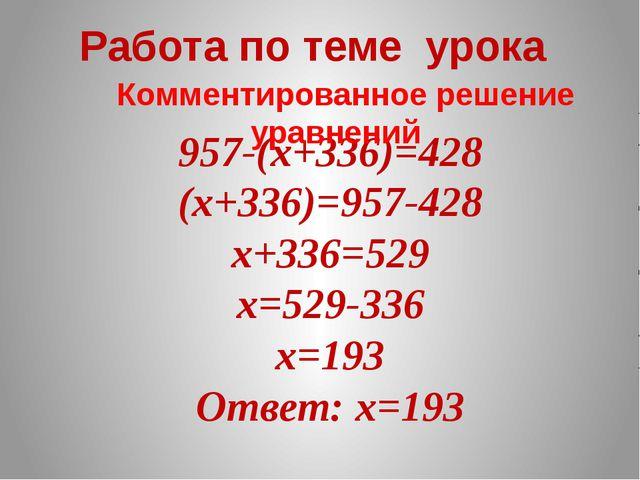 957-(х+336)=428 Работа по теме урока Комментированное решение уравнений (х+33...